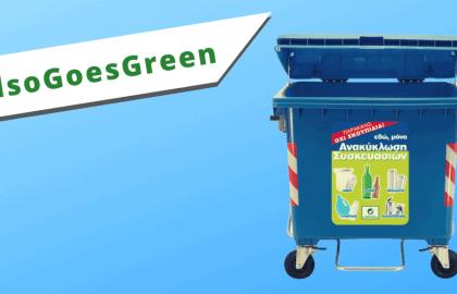 Σωστή ανακύκλωση – Τι βάζω στους μπλε κάδους