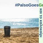 Στην Palso απολαμβάνουμε τις διακοπές μας και φροντίζουμε το περιβάλλον