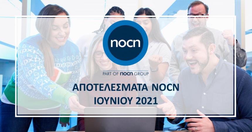 Αναρτήθηκαν τα αποτελέσματα NOCN Ιουνίου 2021